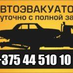 Услуги эвакуатора в Могилеве